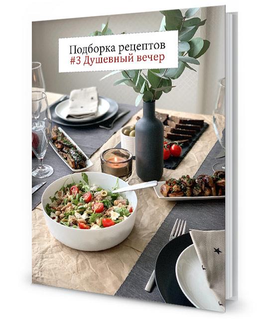 Подборки рецептов